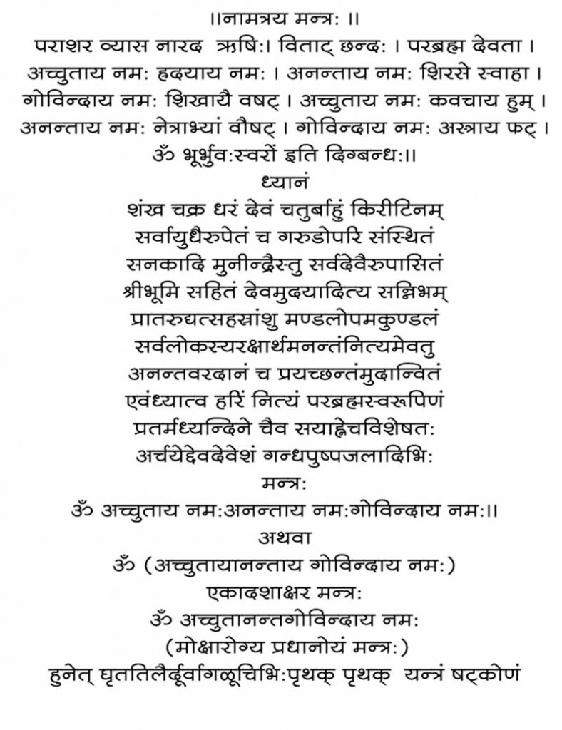 The text of the Nama Traya Astra Mantra in Sanksrit