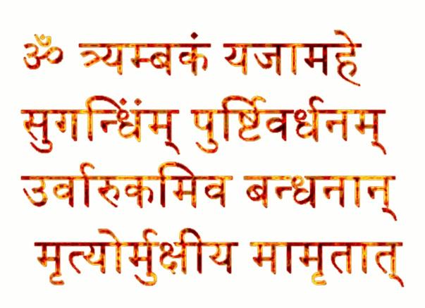 Shani Dosha - Mrityunjaya Mantra