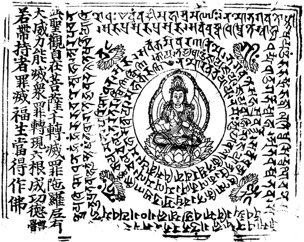 Ancient Avalokiteśvara Mantra