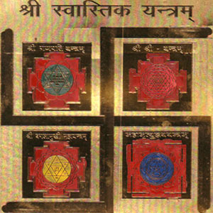 Swastik Yantra is an Important Remedy in Vastu Shastra