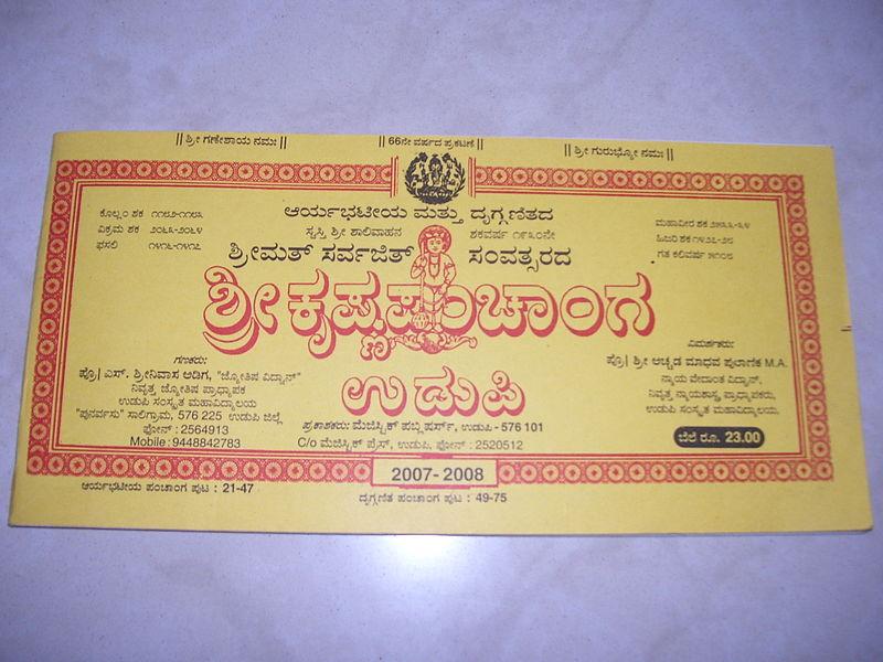 Kannada Panchanga or Panchangam